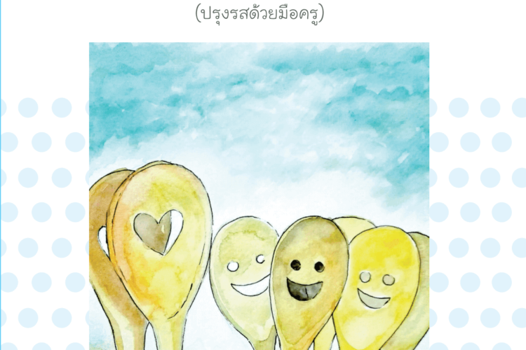 แนะนำหนังสือสูตรห้องเรียนสุขสนุกสอน (ปรุงรสด้วยมือครู)