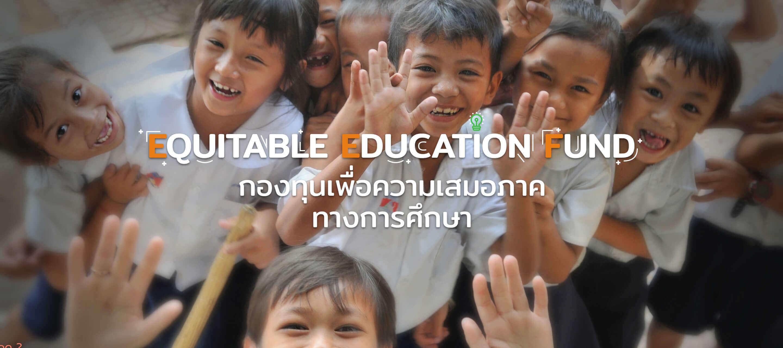 กองทุนเพื่อความเสมอภาคทางการศึกษา
