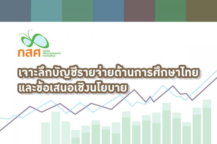 เจาะลึกรายจ่ายด้านการศึกษาของประเทศไทย และข้อเสนอเชิงนโยบาย