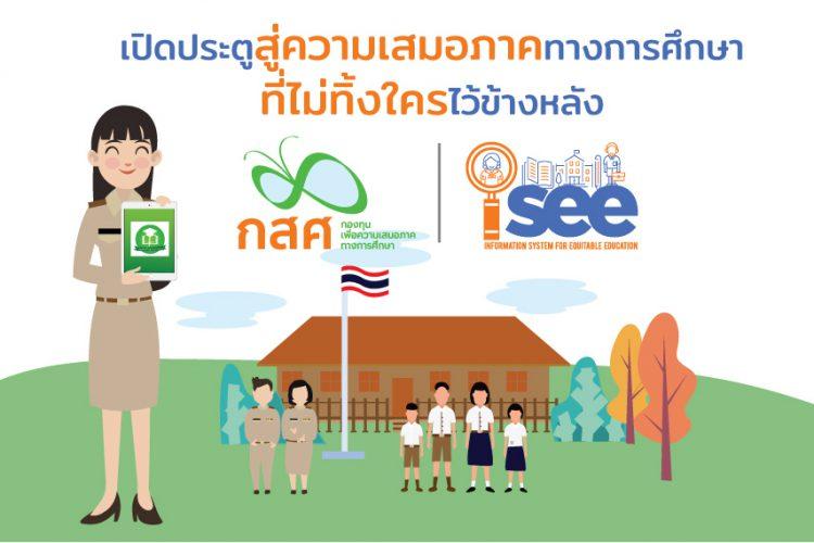 เจาะระบบ iSEE ช่วยคัดกรองเด็กยากจน-ลดเหลื่อมล้ำทางการศึกษา