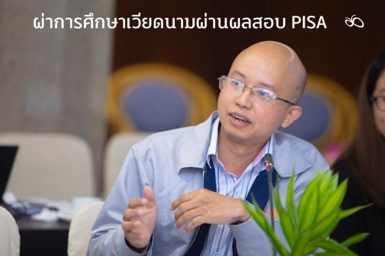 ผ่าการศึกษาเวียดนามผ่านผลสอบ PISA