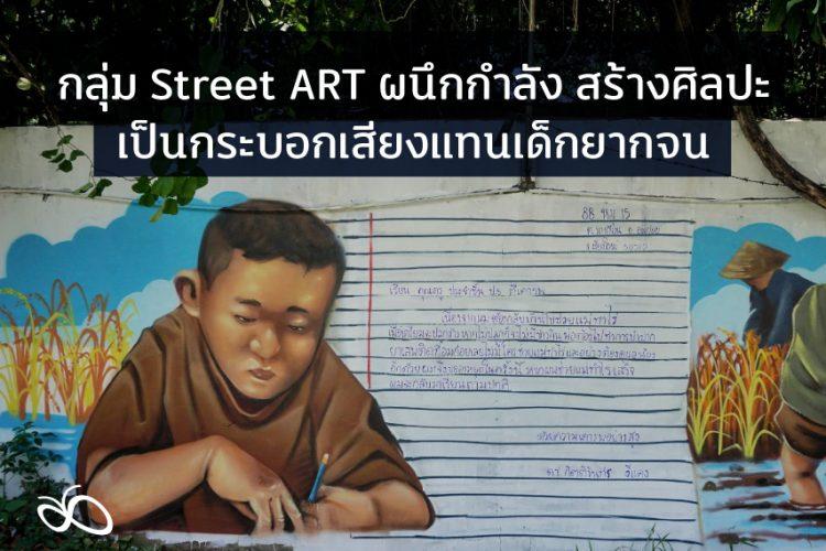 กลุ่ม Street ART ผนึกกำลัง สร้างศิลปะ เป็นกระบอกเสียงแทนเด็กยากจน