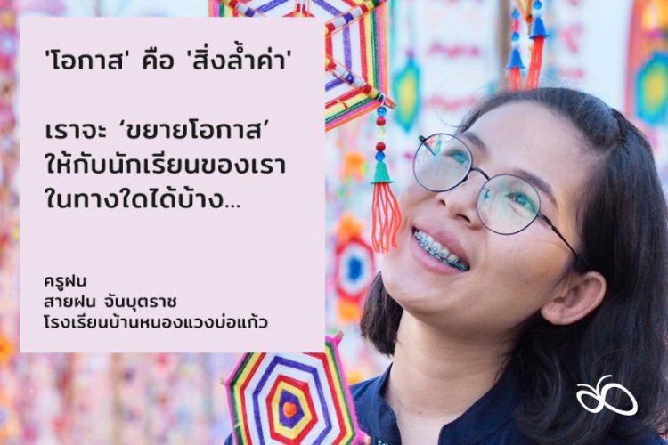 โรงเรียน'ขยายโอกาส'คือพื้นที่แห่งความหวังสานฝันให้กับนักเรียนที่มีข้อจำกัดในการศึกษาต่อ