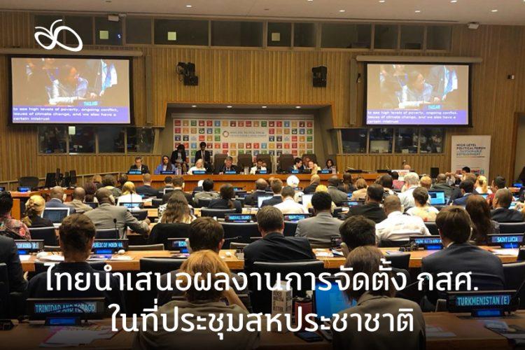 ไทยนำเสนอผลงานการจัดตั้ง กสศ.ในที่ประชุมสหประชาชาติ ย้ำเป็นความก้าวหน้าของไทยในวาระการพัฒนาวาระการพัฒนาที่ยั่งยืน 2030