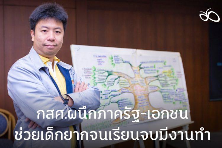 กสศ.ผนึกภาครัฐ-เอกชน ร่วมเสริมทัพช่วยเด็กยากจนเรียนจบมีงานทำ หยุดปัญหาเด็กหลุดออกนอกระบบ-สร้างความเสมอภาคการศึกษาไทย