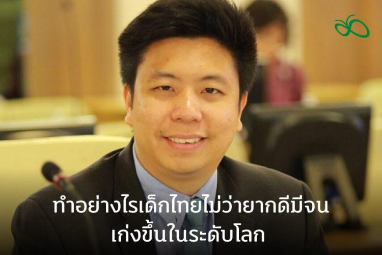 สอนด้วยวิธีไหน ? ที่ทำให้เด็กไทยไม่ว่ายากดีมีจนก็เก่งขึ้นได้ระดับโลก ไขคำตอบกับ ดร.ไกรยส ภัทราวาท ผู้อำนวยการสถาบันวิจัยเพื่อความเสมอภาคทางการศึกษา กสศ.