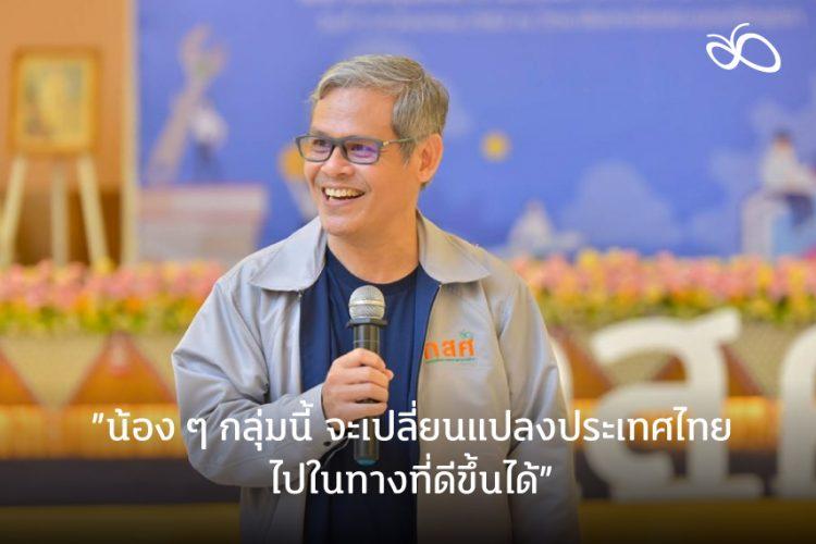 """""""ทุกคนคือพลัง เปลี่ยนแปลงประเทศไทย"""""""