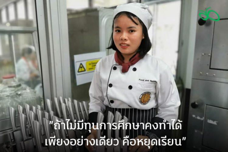 บันไดสู่'เชฟมือทอง'ดีกรีแชมป์ทำอาหารระดับชาติ กับโอกาสการศึกษาใหม่ในชีวิต