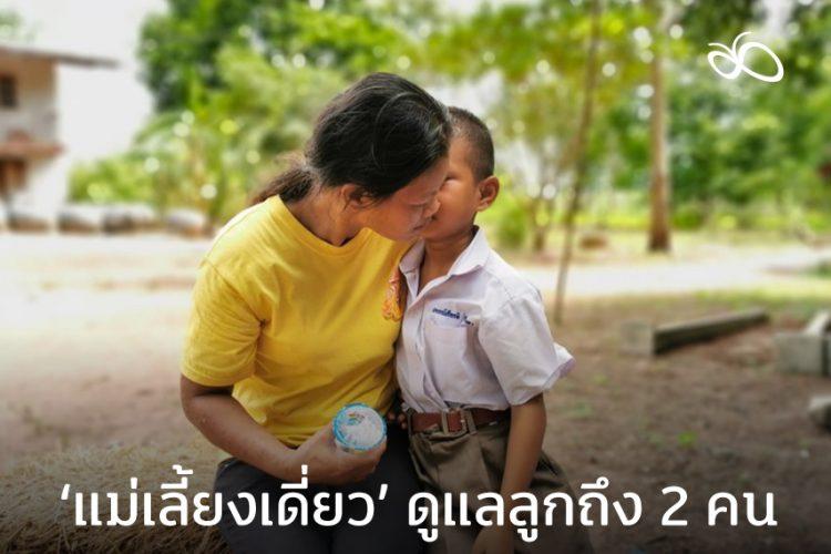 แม่ผู้หนุนเสริม 'การศึกษา'ลูก ยอมลำบากแลกเงิน