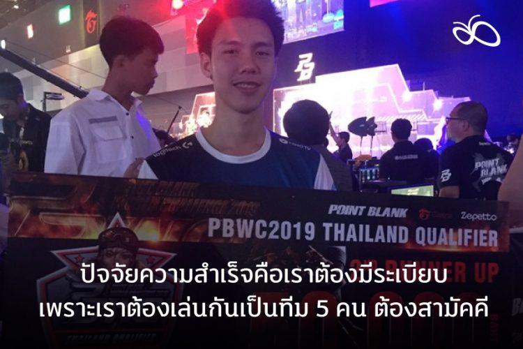 กระทบไหล่ นักเรียนทุนนวัตกรรมสายอาชีพชั้นสูง แชมป์อันดับ 3 PBWC 2019