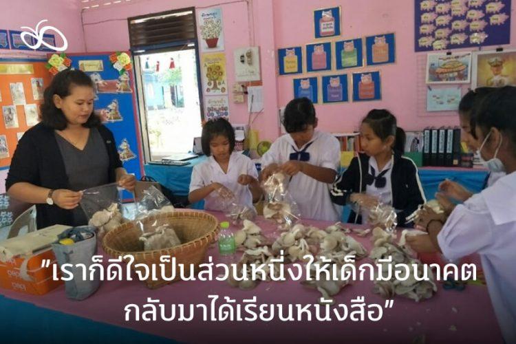 """""""ดีใจเป็นส่วนหนี่งให้เด็กมีอนาคต"""" เติมเต็มโอกาส เติมเต็มชีวิต มีความสุขกับโรงเรียน"""