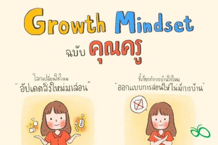 Growth Mindset ฉบับคุณครู 💕