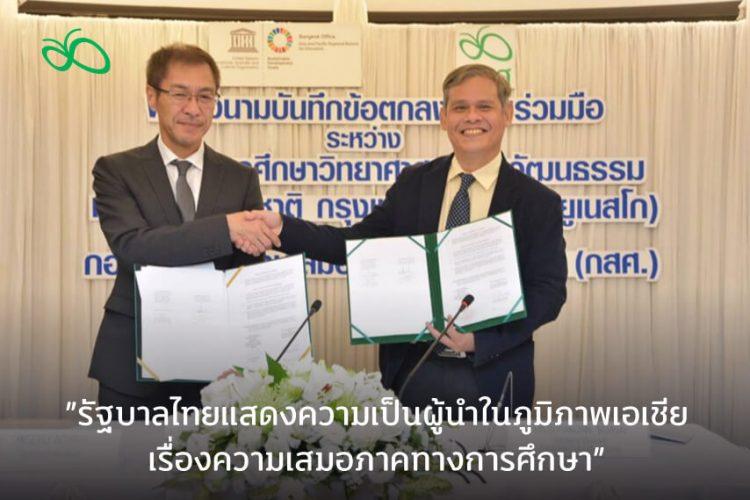 ยูเนสโกยกย่องไทยเป็นผู้นำความเสมอภาคทางการศึกษาของเอเชีย