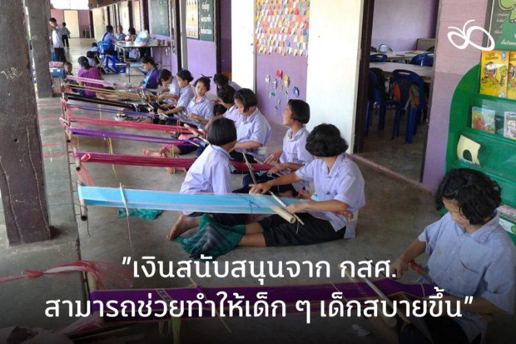 เปิดพื้นที่การศึกษานักเรียนหลังเขื่อน ช่วยยกคุณภาพชีวิต หยุดวงจรขาดลา