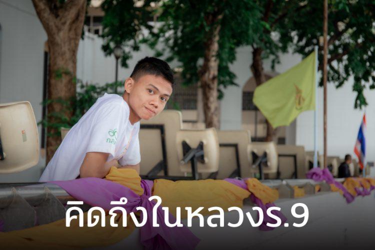 'ยังคิดถึงพ่อหลวงเสมอ' เสียงจากนักเรียนทุน กสศ.