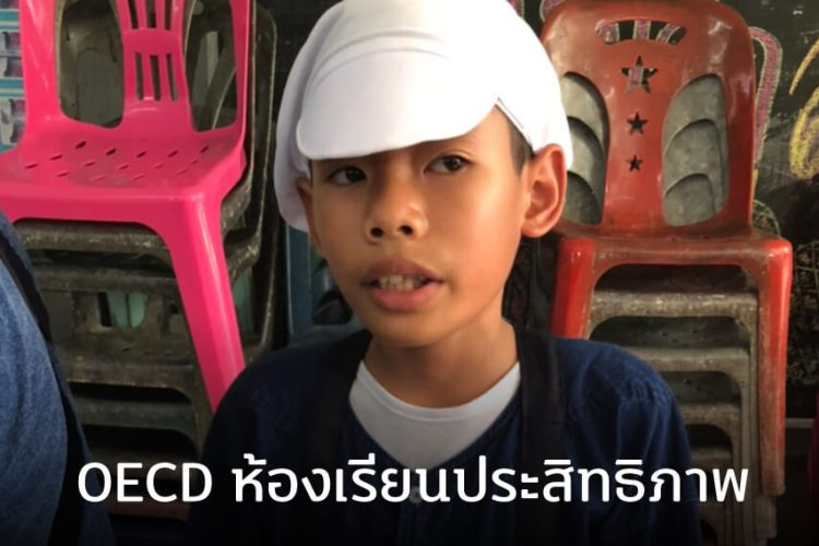 เด็กเก่งขึ้นได้ แม้ทำแคร็กเกอร์ไหม้! สอนสไตล์ OECD ในห้องเรียนไทย