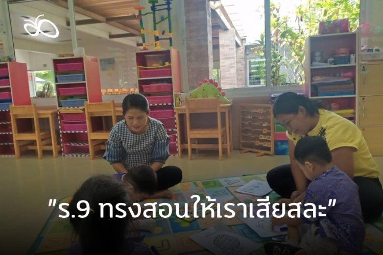 """จากความเชื่อ """"เด็กทุกคนพัฒนาได้"""" ช่วยมุ่งมั่นเป็นครูสอนเด็กบกพร่อง"""