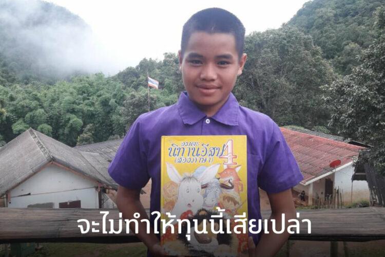 """สายธารน้ำใจผ่าน """"จดหมายลาครู"""" ช่วยสร้างบ้าน  เติมฝัน น้องวิน เป็นครูกลับมาสอนหนังสือเด็กในพื้นที่"""
