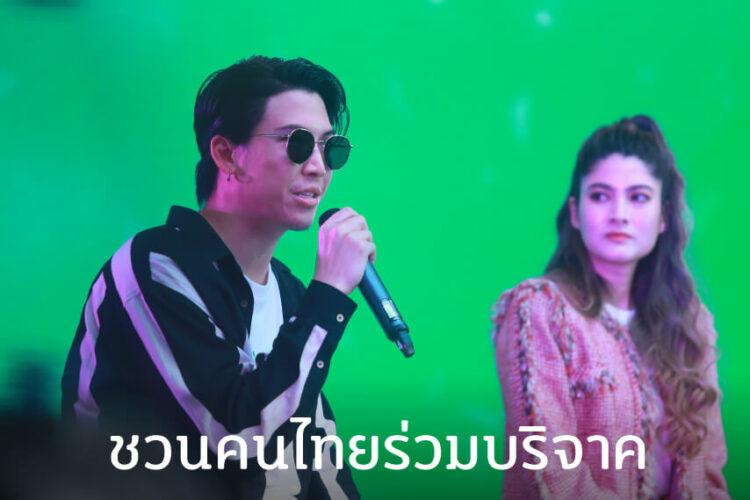 ป๊อก-มาร์กี้ ขอ 1 ล้านคนไทยช่วยเด็ก มั่นใจแอพ isee กสศ.ช่วยเด็กยากจนด้อยโอกาส
