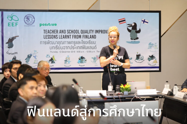 ความคิดเชิงบวก เมล็ดพันธุ์แห่งความเจริญ ปรับโครงสร้างการศึกษาไทย