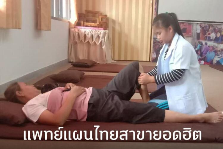 ดันหลักสูตร'นวดแผนไทย'วิชาชีพชุมชนสู่ตลาด วันที่ยูเนสโกขึ้นบัญชีเป็นมรดกโลก