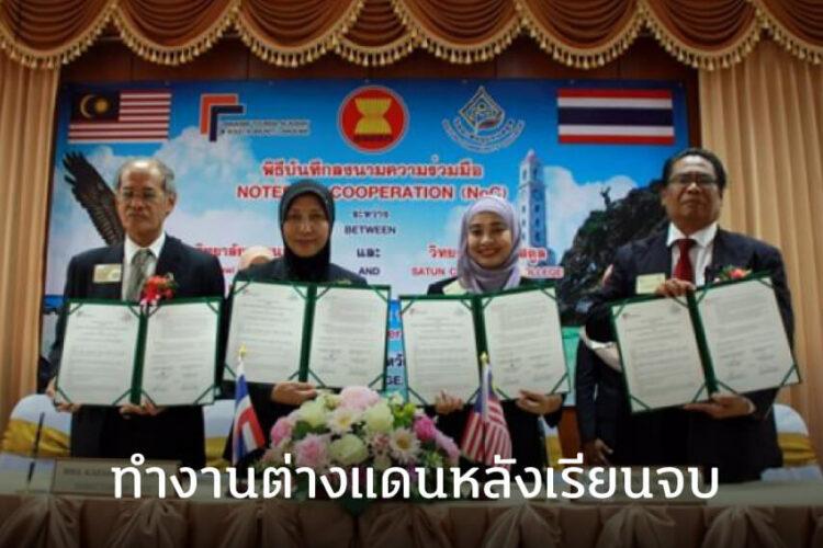 ครั้งแรกนศ.ทุนนวัตกรรมฯแลกเปลี่ยนไทย-มาเลเซีย ฝึกงานภายใต้มาตรฐานโรงแรมระดับโลก