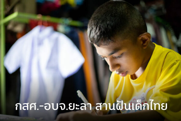 ชีวิต 16 ปีเด็กปลายด้ามขวานไม่เคยได้ศึกษา มานะสู้ฝันสักครั้งขอเข้าห้องเรียน