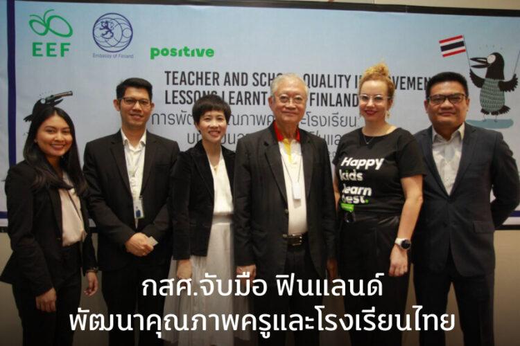 กสศ.จับมือ ฟินแลนด์  พัฒนาคุณภาพครูและโรงเรียนไทย