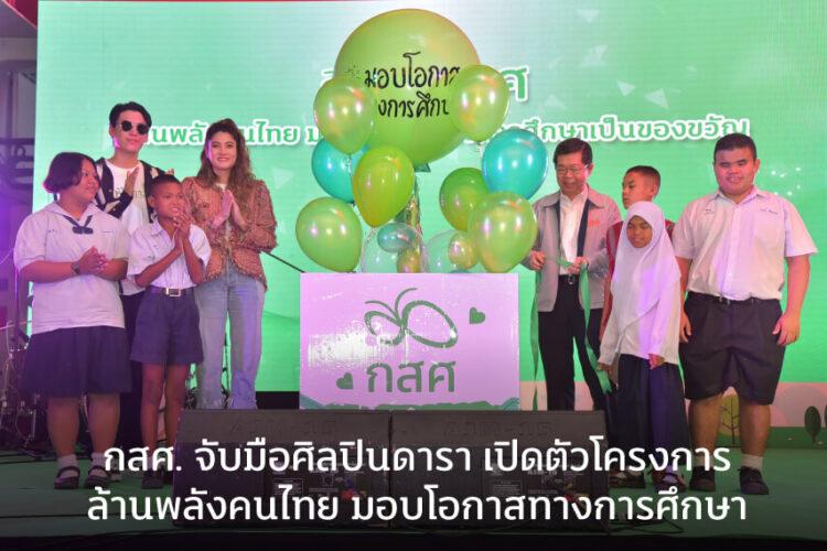 กสศ. จับมือศิลปินดารา เปิดตัวโครงการ ล้านพลังคนไทย มอบโอกาสทางการศึกษา