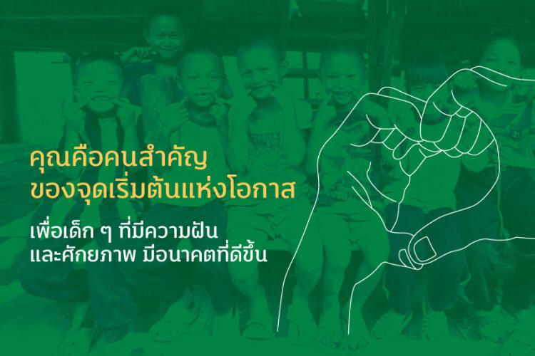 """""""ล้านพลังคนไทย มอบโอกาสทางการศึกษาเป็นของขวัญ"""""""