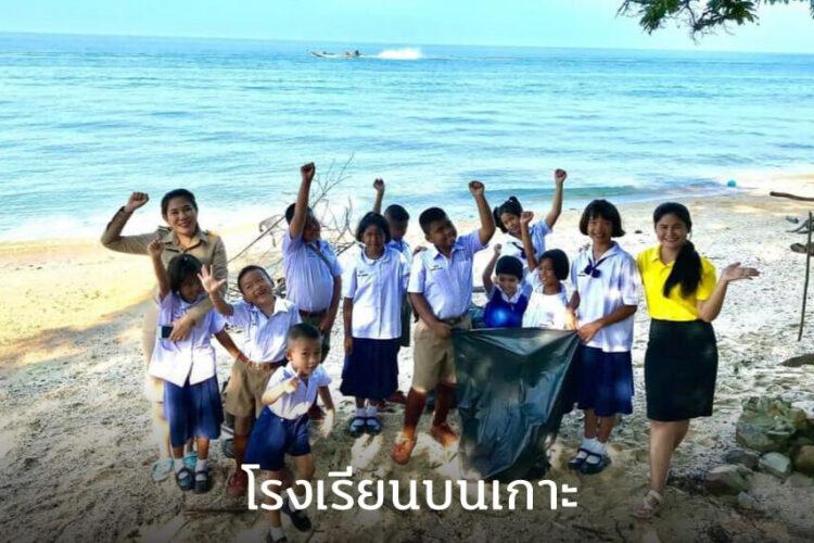 ครูชาวเกาะ 'แม้ห่างไกลแต่ (ศักยภาพ) เราไม่ห่างกัน'