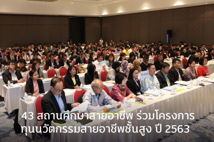 กสศ.ประกาศผล 43 สถานศึกษาสายอาชีพ ร่วมโครงการทุนนวัตกรรมสายอาชีพชั้นสูง ปี 63