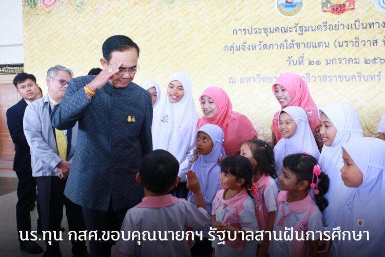 นักเรียนทุน กสศ.ขอบคุณนายกฯ รัฐบาล  และทุกภาคส่วน ให้โอกาสสานฝันเป็นครูรัก(ษ์)ถิ่น