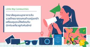 วิทยาลัยชุมชนมุกดาหารจับนวดไทยมาสอนคนตำบลรุ่มเกล้า