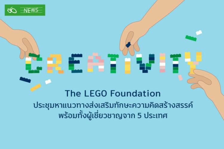 แนวคิดส่งเสริมความสร้างสรรค์สำหรับเด็ก จากการประชุม The LEGO Foundation และผู้เขี่ยวชาญการศึกษาทั้ง 5 ประเทศ