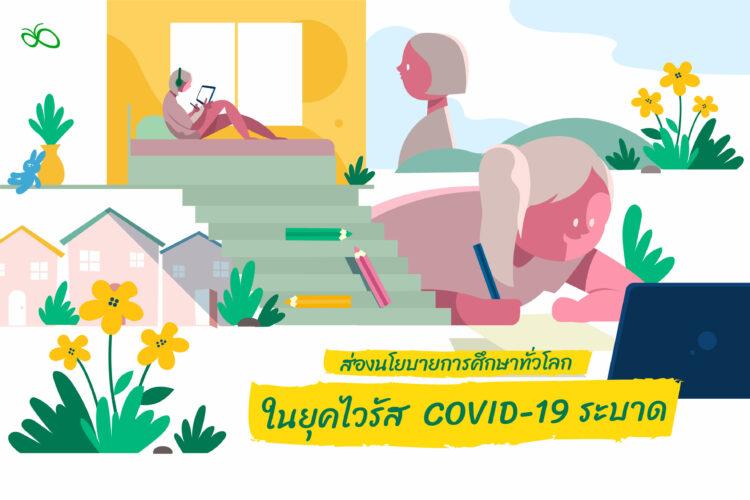 ส่องนโยบายทางการศึกษาทั่วโลกในยุคไวรัส COVID-19 ระบาด