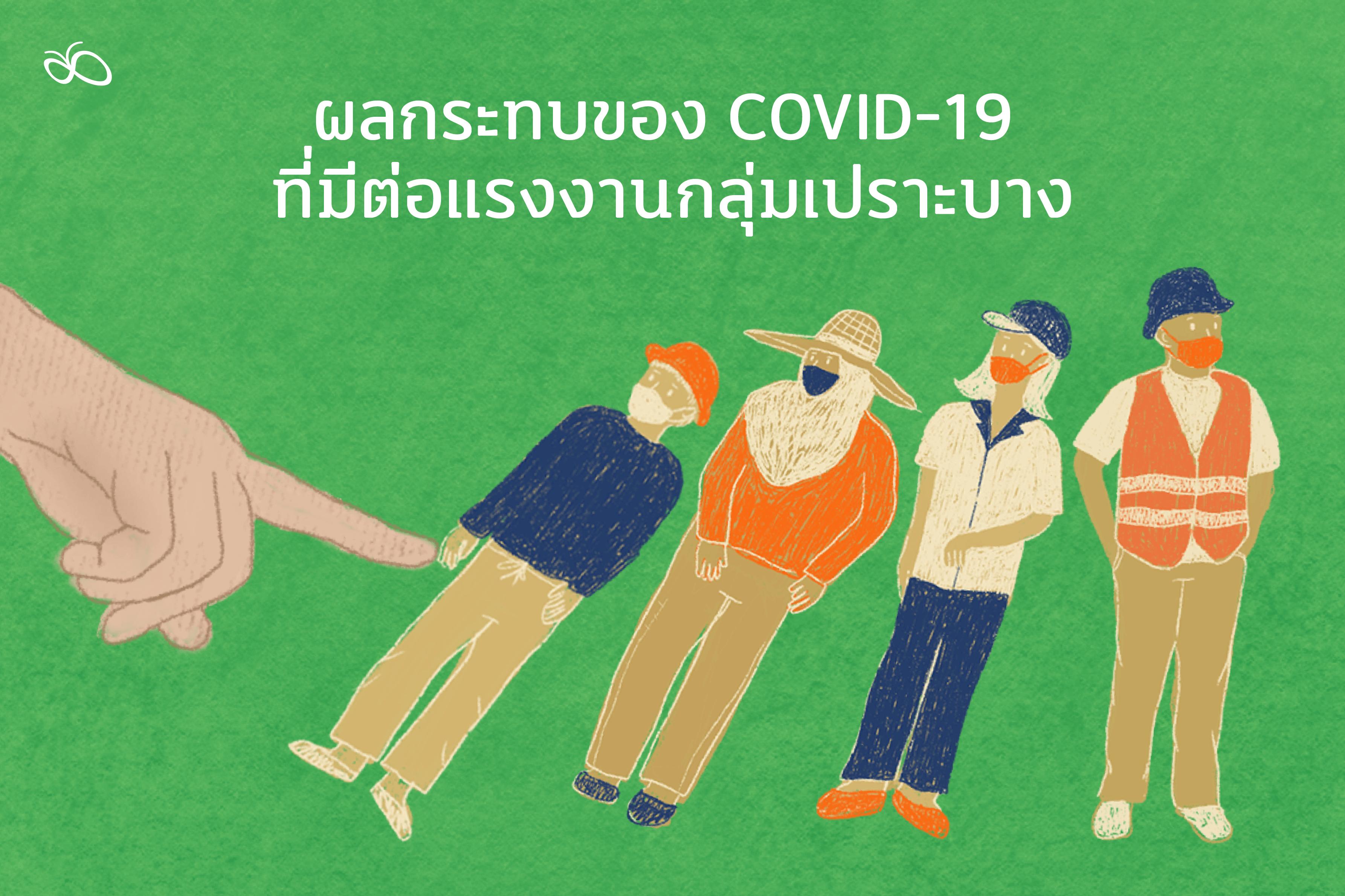 ผลกระทบของ COVID-19 ที่มีต่อแรงงานกลุ่มเปราะบาง