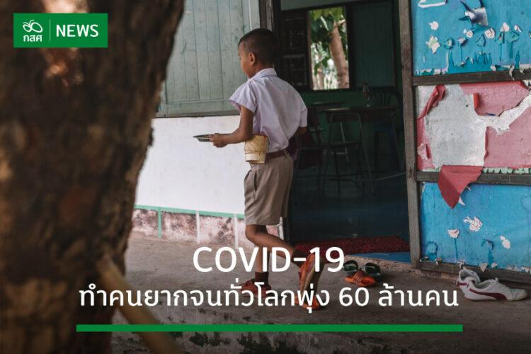 เวิล์ดแบงก์ เผยรายงานชี้ COVID-19 ทำคนยากจนทั่วโลกพุ่ง 60 ล้านคน