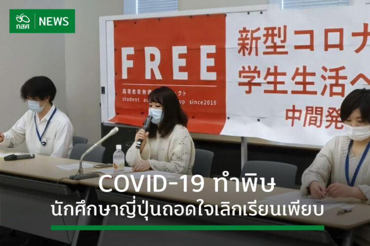 COVID-19 ทำพิษ นักศึกษาญี่ปุ่นถอดใจเลิกเรียนเพียบ