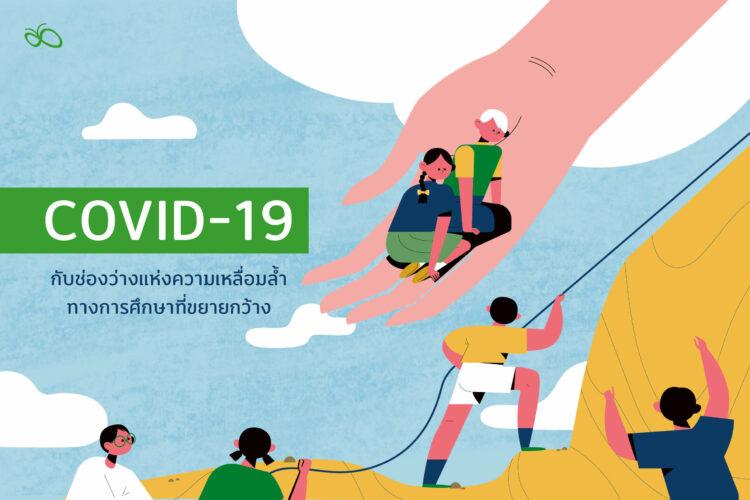 บทเรียนจาก COVID-19 กับช่องว่างแห่งความเหลื่อมล้ำทางการศึกษาที่ขยายกว้าง