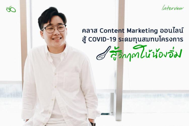 คลาส Content Marketing ออนไลน์ สู้ COVID-19 ระดมทุนสมทบโครงการ 'สู้วิกฤตให้น้องอิ่ม'