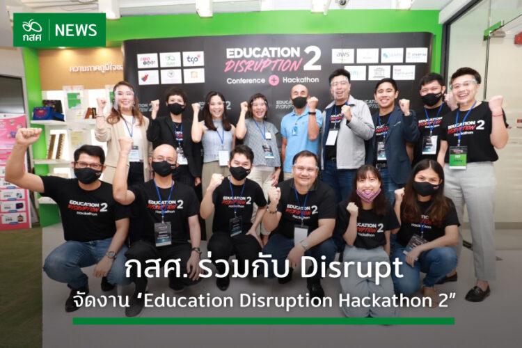 """กสศ.- Disrupt เปิดสนามให้คนรุ่นใหม่เสนอไอเดียปฏิวัติการศึกษา สร้าง """"นวัตกรเพื่อสังคม"""""""