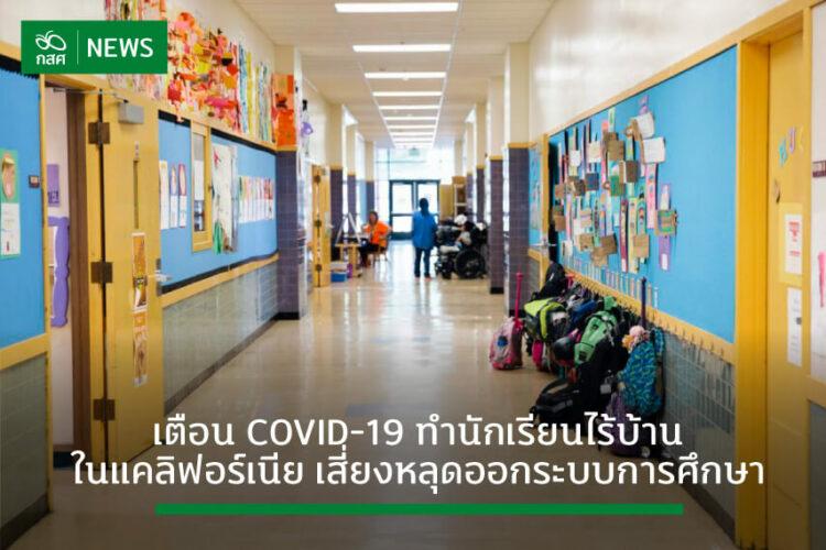 เตือน COVID-19 ทำนักเรียนไร้บ้านในแคลิฟอร์เนียเสี่ยงหลุดออกระบบการศึกษา