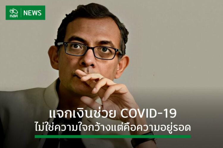 """ศาสตราจารย์ด้านเศรษฐศาสตร์แห่งมหาวิทยาลัย MIT ชี้ """"แจกเงิน"""" ช่วย COVID-19 ไม่ใช่ """"ความใจกว้าง"""" แต่คือ """"ความอยู่รอด"""""""