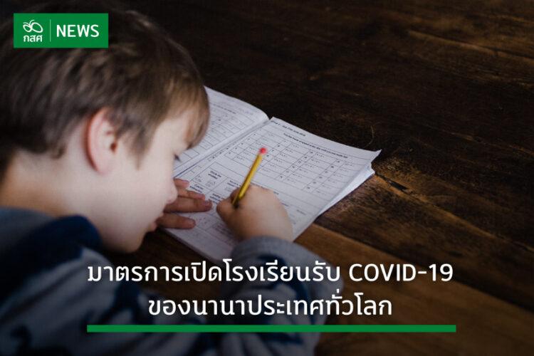 มาตรการเปิดโรงเรียนรับโควิด-19 ของนานาประเทศทั่วโลก