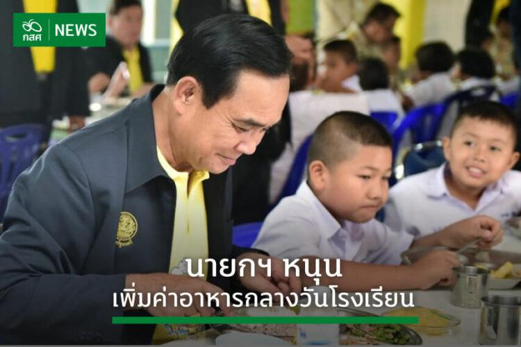 นายกรัฐมนตรีหนุนค่าอาหารกลางวันรร. โอนงบจากมหาดไทยให้กระทรวงศึกษาธิการบริหารจัดการ