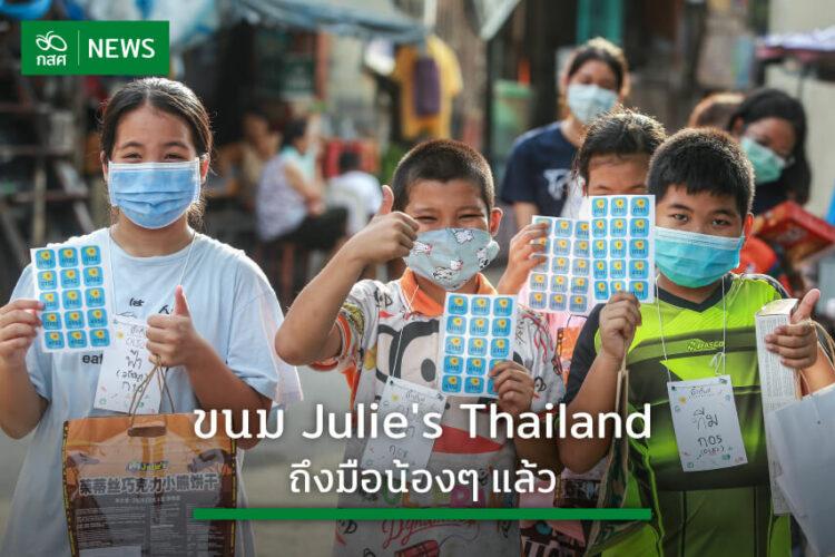กสศ. ส่งมอบขนม Julie's Thailand ถึงมือน้องๆ แล้ว
