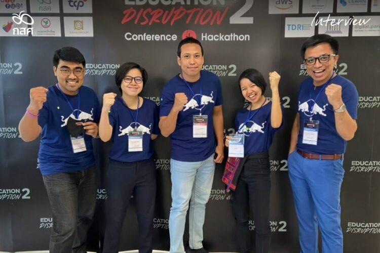 รางวัลพิเศษ ขวัญใจ กสศ. จากงาน 'Education Disruption Hackathon 2'
