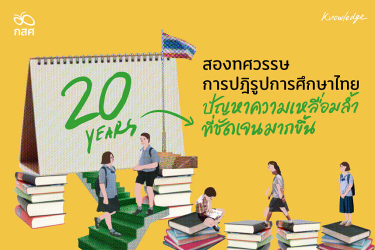 สองทศวรรษการปฏิรูปการศึกษาไทย ปัญหาความเหลื่อมล้ำชัดเจนมากขึ้น เมื่อจำแนกอัตราการเข้าเรียนสุทธิของการศึกษาขั้นพื้นฐานตามระดับรายได้ของประชากร