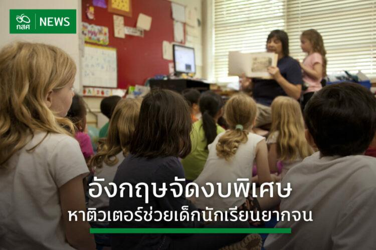 รัฐบาลอังกฤษปันงบพิเศษ จัดหาติวเตอร์สอนเด็กนักเรียนที่ขาดเรียนไปในช่วงปิดโรงเรียนเพราะ COVID-19